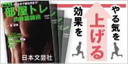 森俊憲著『部屋トレ-肉体鍛錬術』