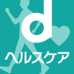 「dヘルスケア」アプリ