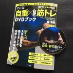 自重×自宅筋トレ DVDブック