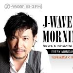 J-WAVE「TOKYO MORNING RADIO」