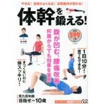 宝島MOOK:「体幹を鍛える!」